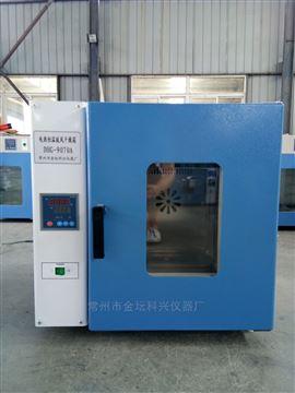 DHG-9070A电热恒温鼓风干燥箱