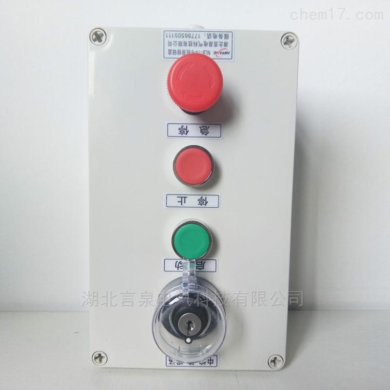 NLB-T2-10电厂三防按钮盒紧急断电控制箱
