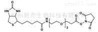 1253286-56-4Biotin-PEG3-NHS   生物素三聚乙二醇活性酯