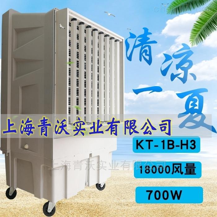 蒸发式环保空调工业厂房移动式冷风机