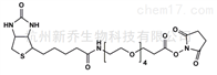 459426-22-3Biotin-PEG4-NHS 生物素四聚乙二醇活性酯