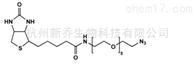1163732-89-5Biotin-PEG5-N3 生物素五聚乙二醇叠氮
