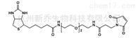 305372-39-8Biotin-PEG2-MAL生物素PEG2马来酰亚胺