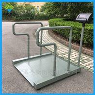 青海医院轮椅秤,300公斤透析平台秤