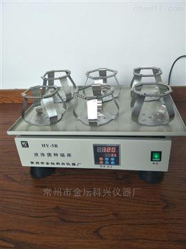 HY-5B1液体菌种摇床