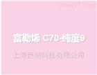 富勒烯 C70-纯度98