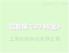 富勒烯 C60-纯度99