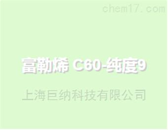 SUNANO富勒烯 C60-纯度99