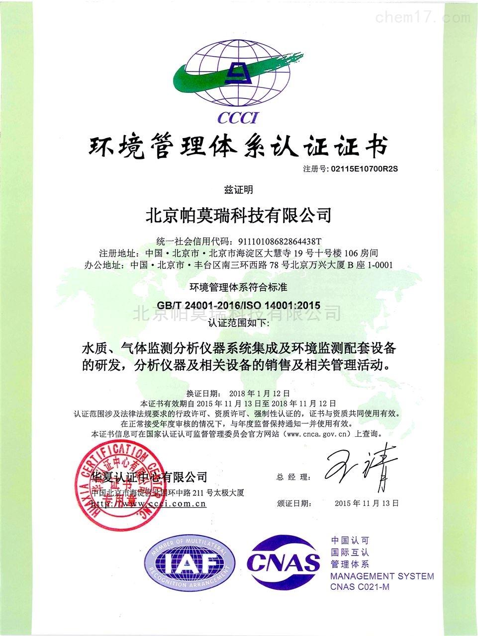 环境管理体系认证ISO14001