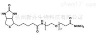 1381861-94-4Biotin-PEG3-hydrazide生物素PEG3酰肼