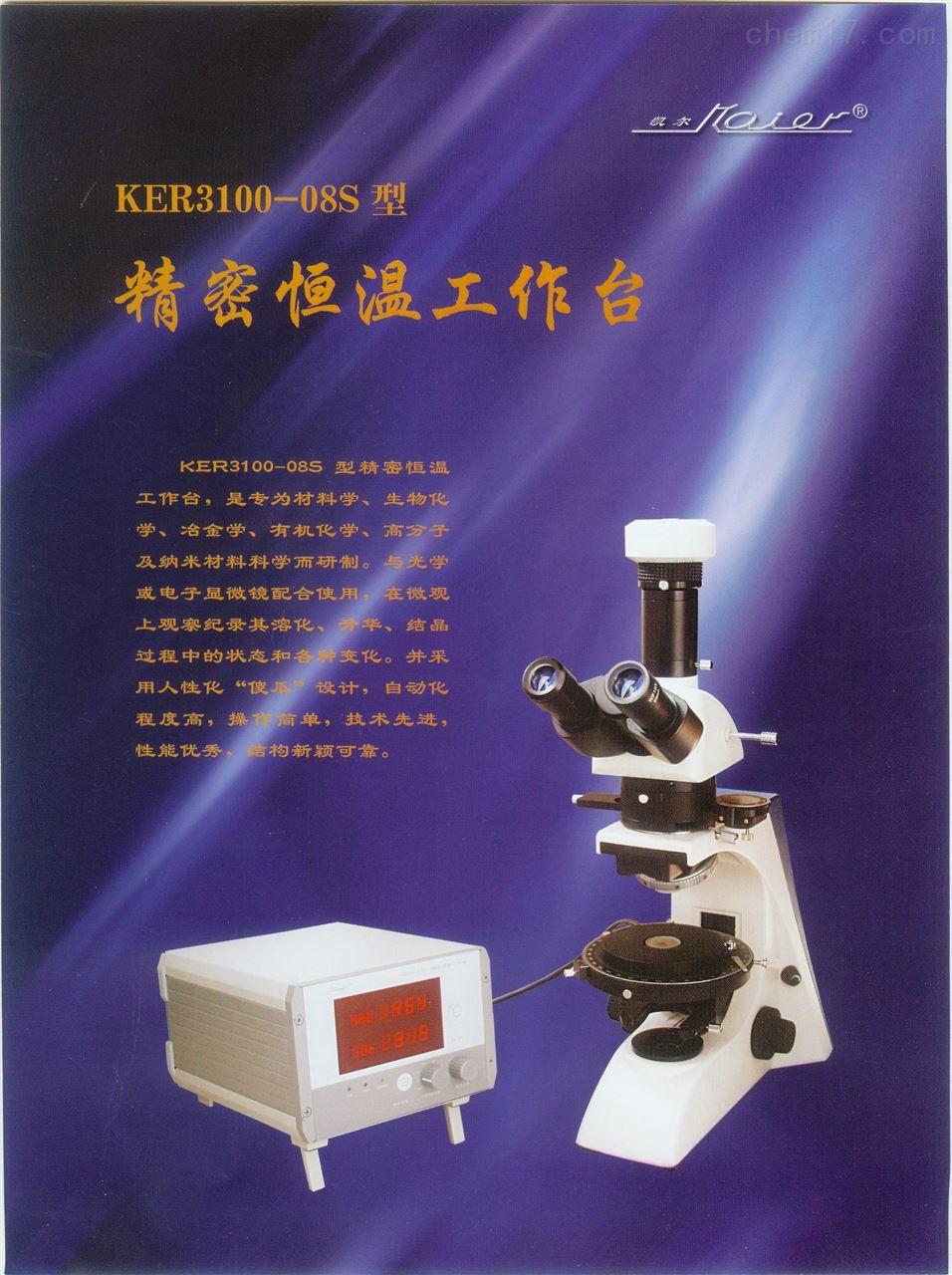 显微镜恒温台 偏光 400度