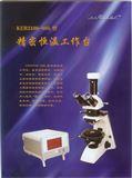 KER3100-08S显微镜恒温台 偏光 400度