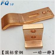 国标紫铜触头QJ3-75KW补偿器触头
