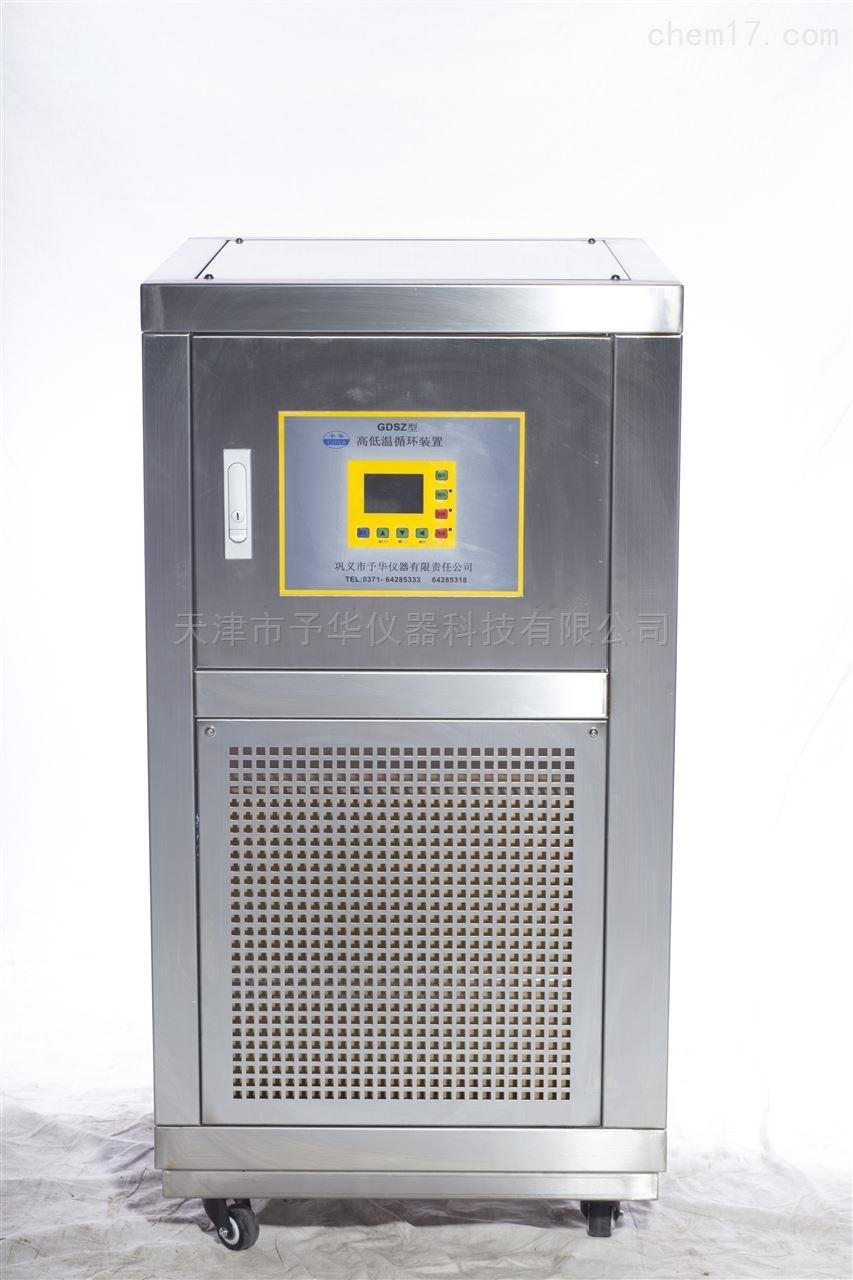 GDSZ系列不锈钢外壳高低温循环一体机