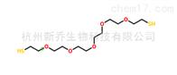 小分子PEGBis-PEG5-thiol 89141-22-0六(乙二醇)二硫