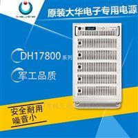 大華電子高性能可編程交流電源