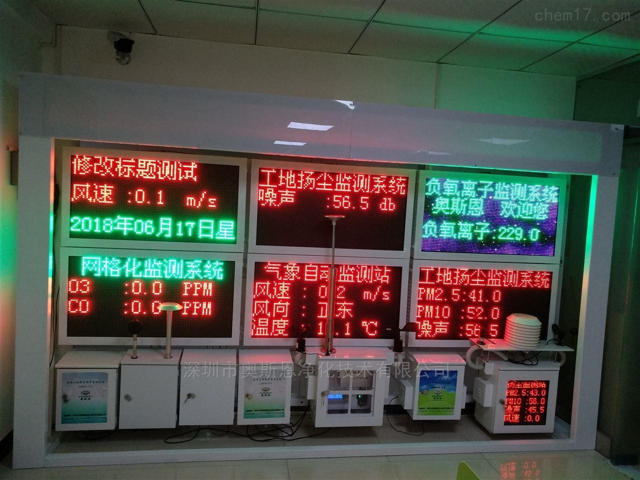 深圳东莞汕头扬尘联动喷淋在线监控系统