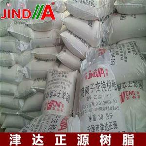 201*7阴离子树脂厂家电标树脂价格 强碱型201x7离子交换树脂