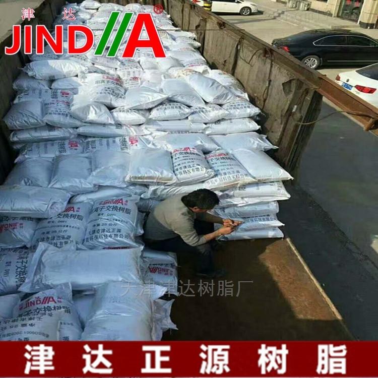 强碱性树脂201x7阴离子交换树脂国标现货