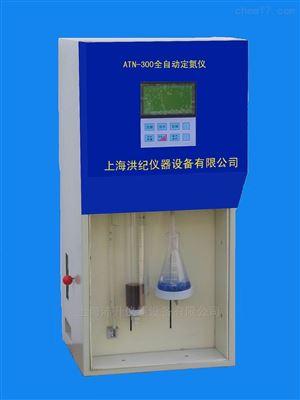 ATN-300洪纪全自动定氮仪凯氏氨氮蛋白质氮检测