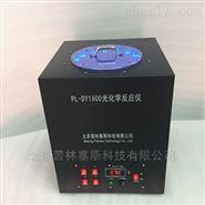 紫外光化学反应器