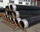 DN300集中供热钢套钢蒸汽直埋保温管厂家