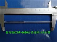 鲁南瑞虹SP-6890气相色谱仪玻璃内衬管