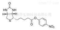 33755-53-2Biotin-ONP(+)-生物素-4-硝基苯酯交联剂