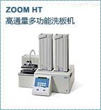 高通量多功能洗板机