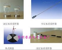 PSC-4多功能水质采样组合