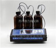 BODTrak II生化需氧量分析儀