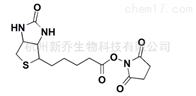 NHS-Biotin35013-72-0 D-生物素 N-羟基琥珀酰亚交联剂
