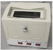 暗箱式紫外分析仪可检测产生荧光药品质量