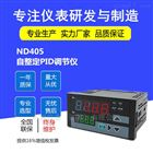 ND405自整定PID调节仪