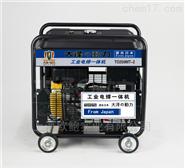 能发电的350A柴油发电电焊机型号