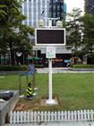 科学馆校园城市空气质量监测系统