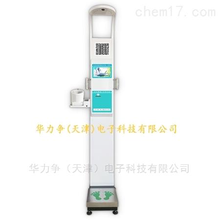 HLZ-86智能健康体检机/身高体重仪 体检小屋