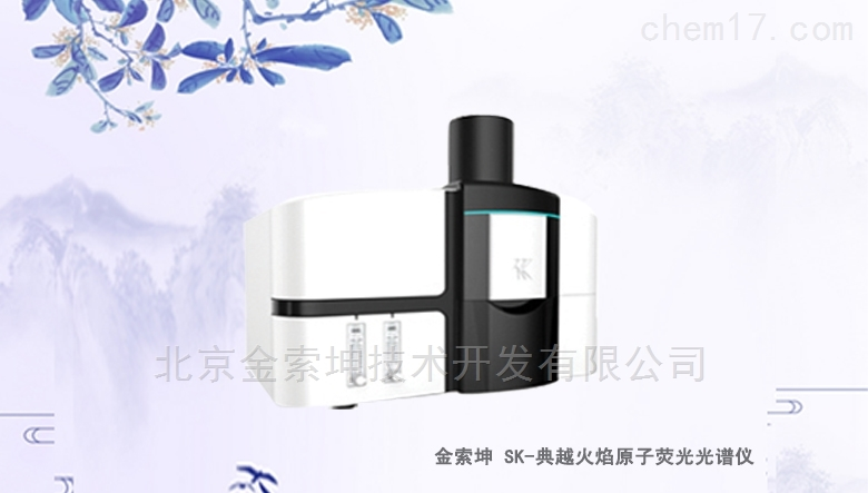金索坤原子荧光产品SK-盛析