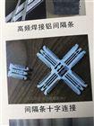 生产铝隔条插角的厂家新达