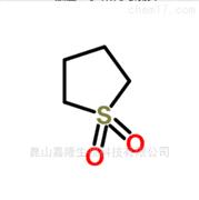 环丁砜|868-77-9|优质有机脱硫原料