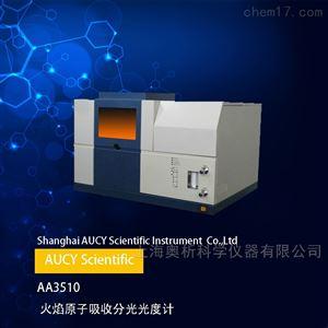 AA3510火焰原子吸收光谱仪标准型