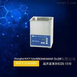 DS-1510DTH超声波清洗机