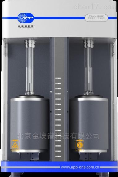 全自动比表面及总孔体积测定仪 静态容量法