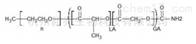 两亲性聚合物mPEG-PLGA-NH2 MW:2000混合胶束 嵌段共聚物