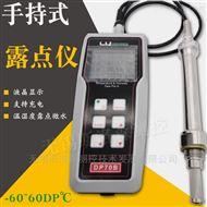 DP70手持式溫濕度露點儀