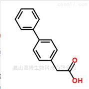 4-联苯乙酸 5728-52-9 优质有机原料