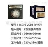 TEL72温控仪
