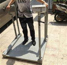 上海手扶轮椅秤,病人便捷轮椅称