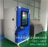 ECT低温试验箱