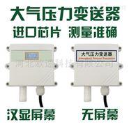 大气压力变送器传感器